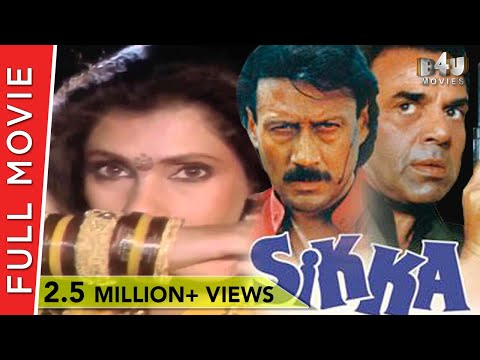 Sikka (1989) Full Movie | Jackie Shroff, Dharmendra, Dimple Kapadia