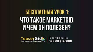видео Что лучше рекламировать с помощью тизерной рекламы MarketGid?