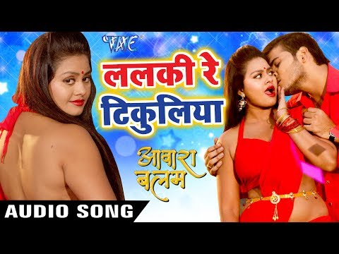 Arvind Akela Kallu का जबरदस्त NEW गाना 2018 - Lalaki Re Tikuliya - AAWARA BALAM - Bhojpuri Hit Songs