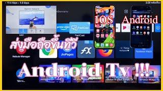 วิธีส่งหน้าจอมือถือ ios!android  Android Tv! google Tv! mi Stick !Android Box
