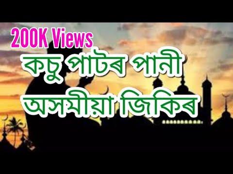 Kosu Pator Pani (Assamese Zikir)