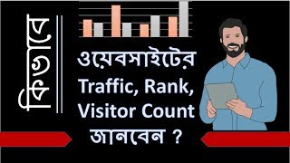 How to check website Traffic, Rank, Visitor Count Bangla/বাংলা