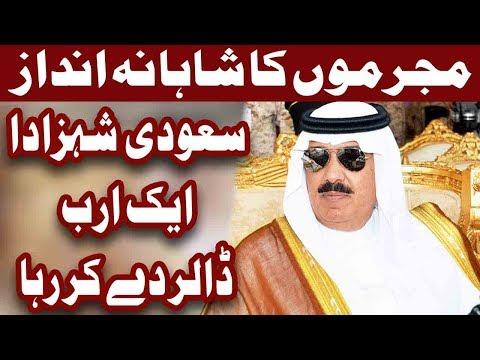 Saudi Prince Miteb Freed After Detention in Graft Purge - Headlines 10 AM - 29November Express News