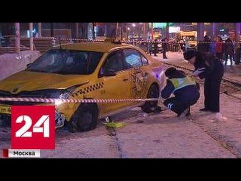 Такси-убийцы: почему...