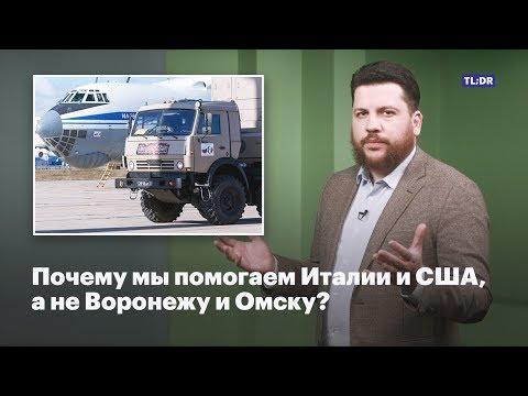Почему мы помогаем Италии и США, а не Воронежу и Омску?