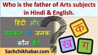 हिंदी और संस्कृत के जनक कौन हैं || Who is the father of Arts subjects?