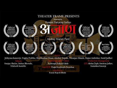 Award Winning Short Film || Theater Frame Presents || Ajaan...! || A Film By Akshay Patil ||