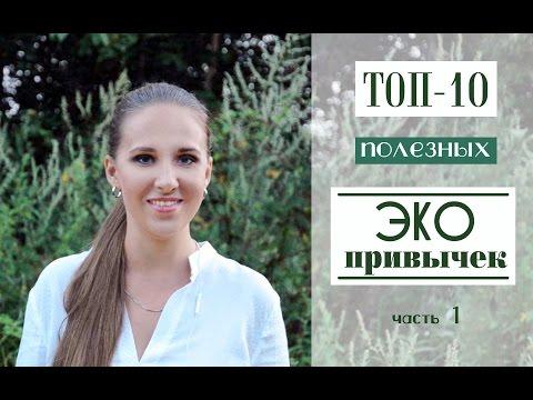 ТОП 10 / полезные ЭКО ПРИВЫЧКИ / зеленый образ жизни (часть 1) - Видео приколы смотреть