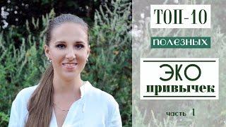 ТОП 10 / полезные ЭКО ПРИВЫЧКИ / зеленый образ жизни (часть 1)