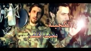 محمد الحلفي _رد الكحيله 2015 حماسيه رررررروعه