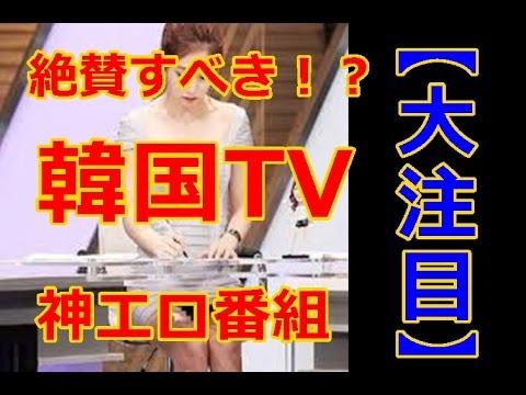【エロ注意】韓国のテレビが神すぎると話題になった番組