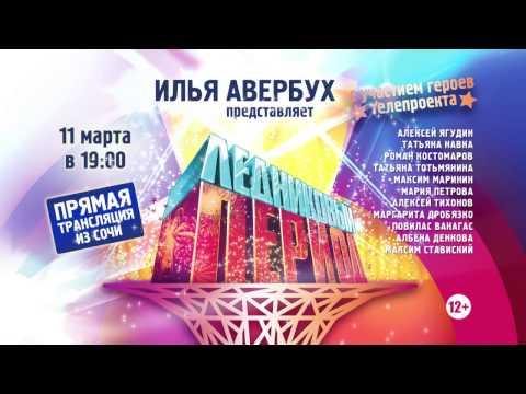 Online-трансляция шоу