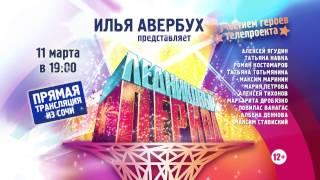 """Online-трансляция шоу """"Ледниковый период"""" из Сочи 11 марта"""