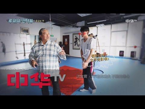 A DATE WITH LUYU 90년대 홍콩 최고의 액션배우 홍금보의 유쾌한 인터뷰! 161124 EP.6