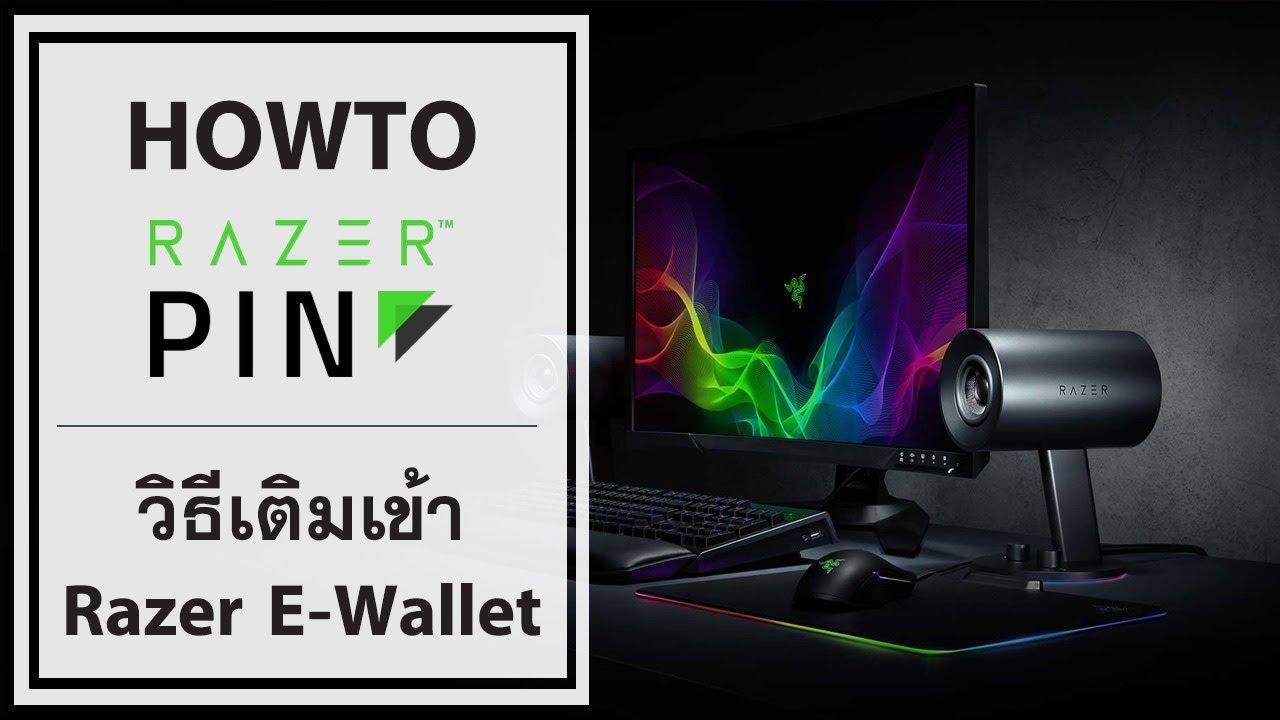 วิธีเติมเงินเข้า Razer E-Wallet ผ่าน Razer PIN