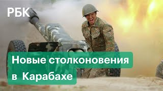 Обмен обвинениями Армении и Азербайджана. Новые видео столкновений