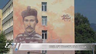 Още изящни графити красят Враца