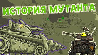 The story about mutant. Cartoon about tanks