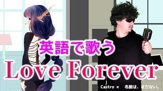 Hi! 今回は加藤ミリヤ × 清水翔太さんのLove Foreverを英語バージョンで...