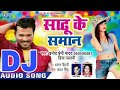 Shadhu Ke Saman Pramod Premi Yadav new Holi song 2019 DJ remix MP4