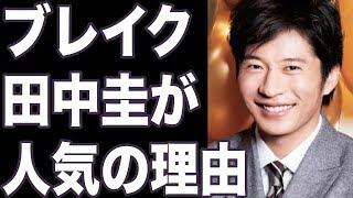 田中圭、表紙の雑誌が発売前重版!半端ない人気の理由!
