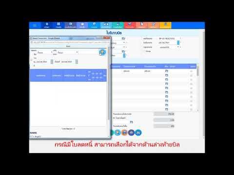 หน้าจอใบรับวางบิล - โปรแกรมบัญชี AccCloud.co