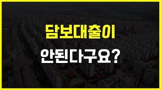 아파트담보대출 한도가 막혔어요! | 뱅크플랫폼 대읽남