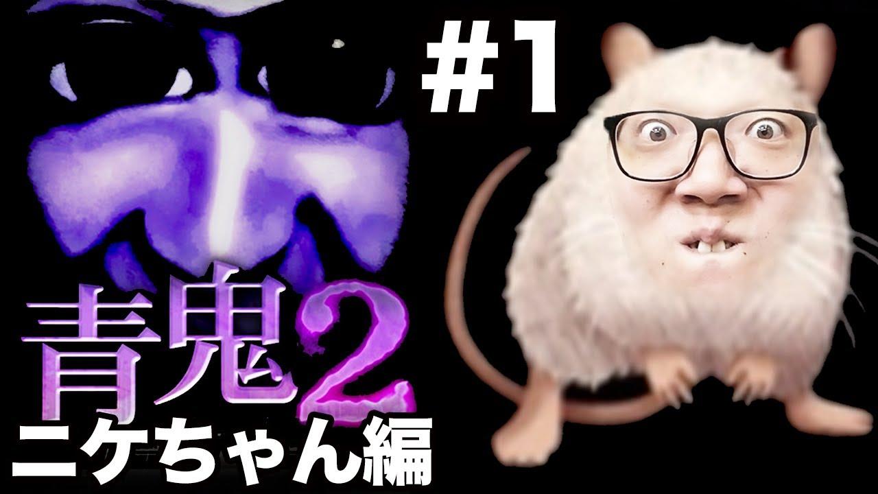 【青鬼2 ニケちゃん編】ヒカキンの実況プレイPart1【ホラーゲーム】