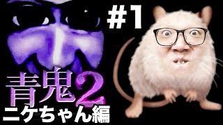 【青鬼2 ニケちゃん編】ヒカキンの実況プレイPart1【ホラーゲーム】 thumbnail