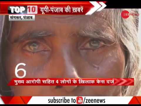 November 22, 2017: Watch Top 10 news from UP, Punjab | यूपी-पंजाब की दस बड़ी ख़बरें