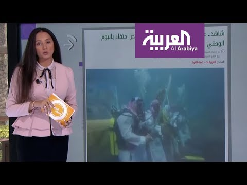 العربية.نت.. عرضة سعودية تحت البحر وكعك -مرعب- للأكل  - نشر قبل 4 ساعة