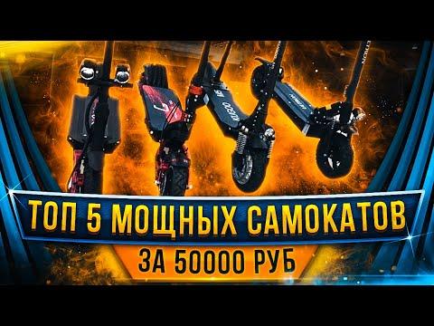 Топ 5 мощные самокаты за 50000 рублей, что выберешь зная все нюансы?