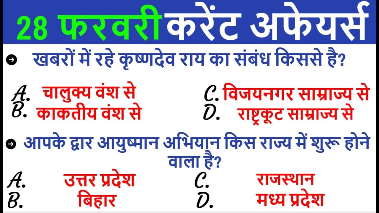 28 February Current Affairs   Current Affairs in hindi   For - Railway ntpc, Group d, SSS, UPSC etc.