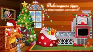С Новым Годом ! шуточное поздравление