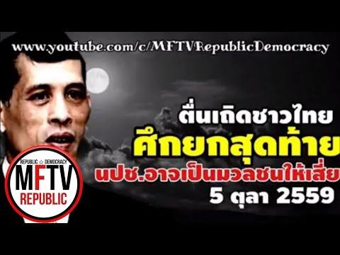 ศึกยกสุดท้าย นปช.อาจมาเป็นมวลชนให้เสี่ย -MFTVRepublic by แอนตี้ตื่นเถิดชาวไทย @5ตค.2559