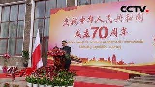 《华人世界》 20190925  CCTV中文国际