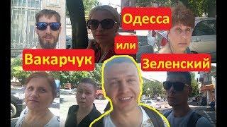 Одесса Голос Вакарчука VS Слуга Народа Зеленского Соцопрос Иван Проценко