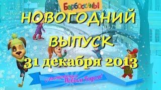 Барбоскины - Новогодний Выпуск (трейлер)