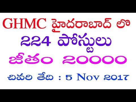 Nac Recruitment notification with ghmc hyderabad 224 Posts | Site engineers jobs recruitment  ghmc