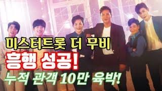 미스터트롯 더 무비 흥행 성공! 개봉 4일만에 관객 1…