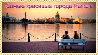 Топ 5 самых красивых городов России(Топ 5 самых красивых городов России Каждый житель нашей страны и не только просто обязан знать красивые..., 2016-07-14T17:26:39.000Z)