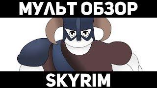СКАЙРИМ - МУЛЬТ ОБЗОР