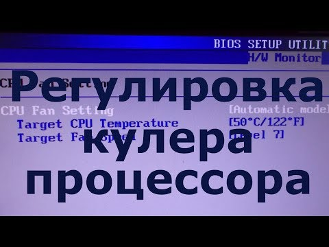 Регулировка кулера процессора