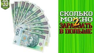 Сколько можно заработать в Польше? Зарплата украинцев в Польше. Poland 2018