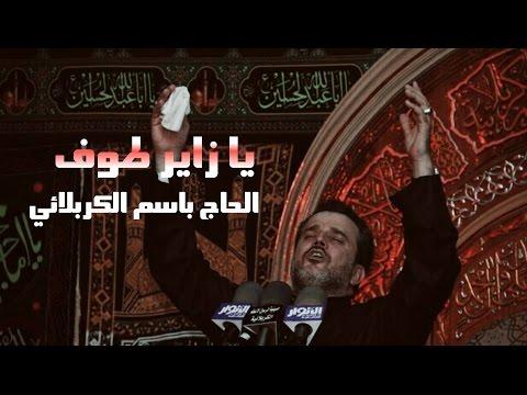 يا زاير طوف  - الحاج باسم الكربلائي