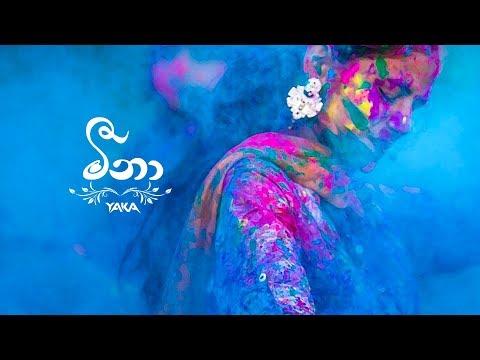 Meena (මීනා) - YAKA Ft. Pasan & Rash Jr [Lyric Video]