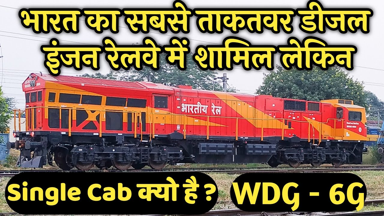 WDG 6G comes in Indian Railways | Most Powerful Diesel Locomotive of India WDG 6G | Indian Railways