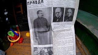 ГАЗЕТА ПРАВДА 1945 ГОДА