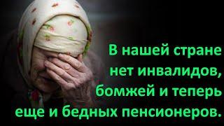 В России нет бедных пенсионеров, заявил Кудрин!