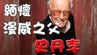 【緬懷永遠的漫威之父】史丹李|Stan Lee|萬人迷電影院|Remembering Stan Lee